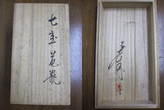 田村幸夫 七宝 花瓶
