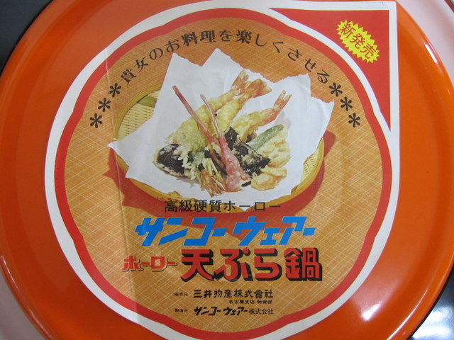 RP016 サンコーウェアー 天ぷら鍋