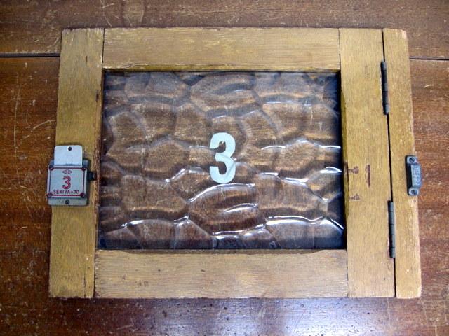 古い銭湯のロッカーの扉『3』 レトロガラス入り窓枠・建具