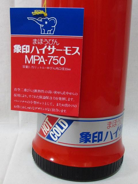 まほうびん 象印 ハイサーモス 0.75L レッド