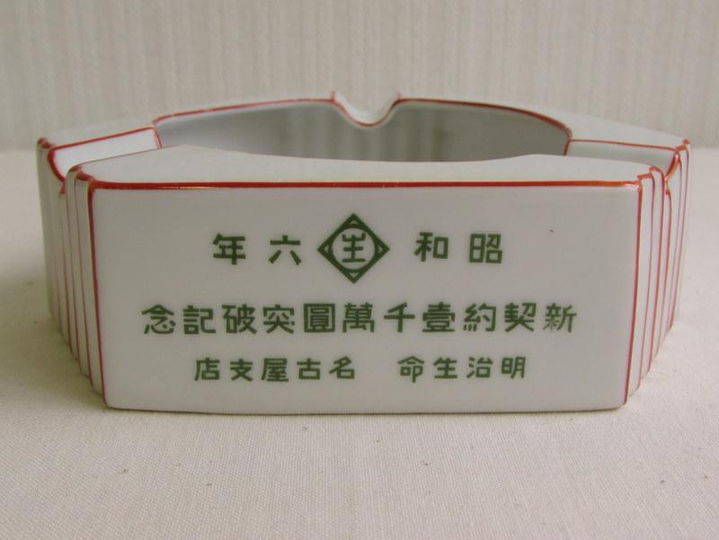 オールドノリタケ 灰皿 ラスター彩 昭和6年 明治生命