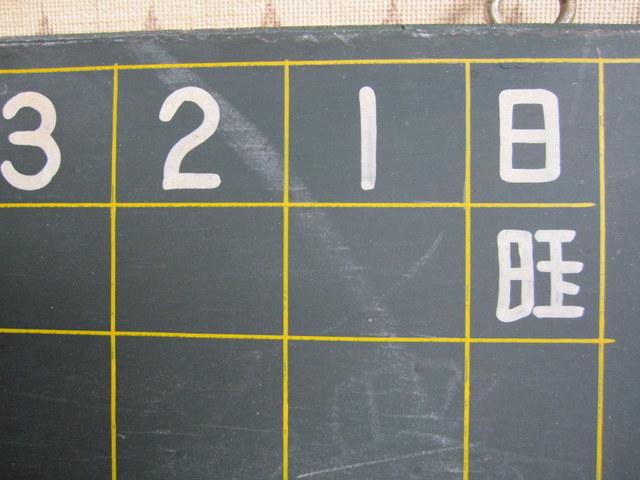 古い黒板 行事予定表
