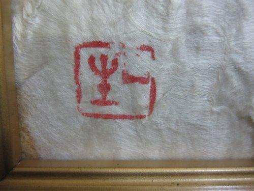 人間国宝 山内一生 和紙工芸画「とり」