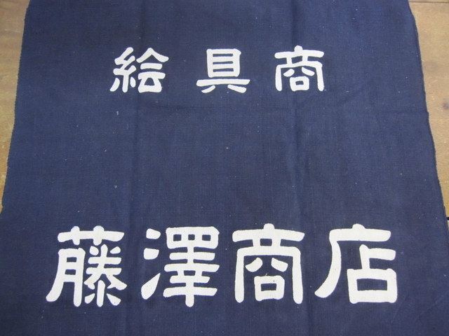 古い前掛け 藤澤商店
