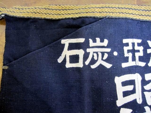 古い前掛け 昭洋燃料商会 ポケット付き