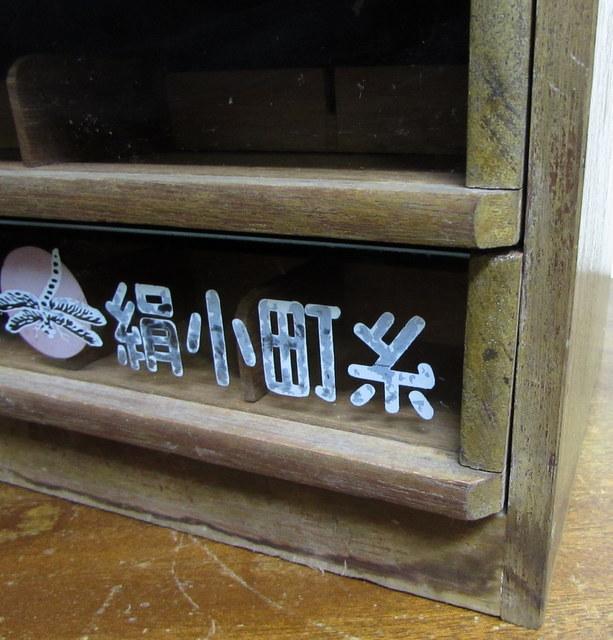 FS026 古い糸ケース 小引き出し トンボ印 絹小町糸 4段