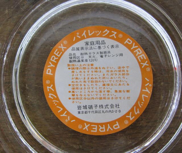 岩城硝子 PYREX パイレックス ボール 中 ポピー花柄 1.5L