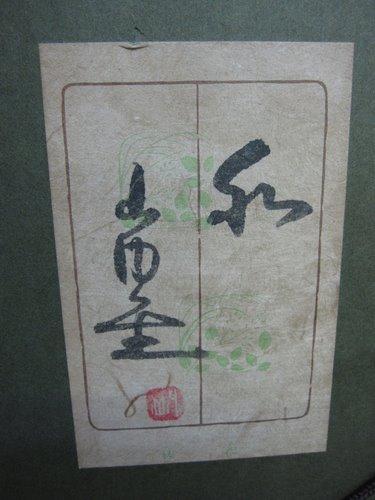 人間国宝 山内一生 和紙工芸画「和」 01