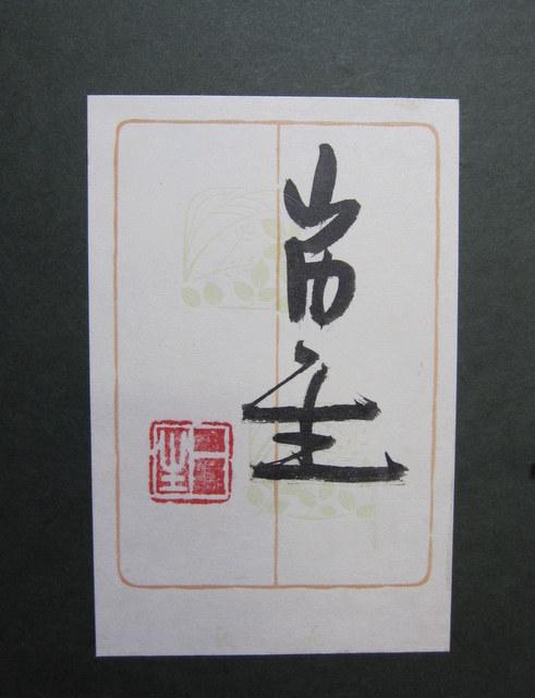 人間国宝 山内一生 和紙工芸画「和」 02