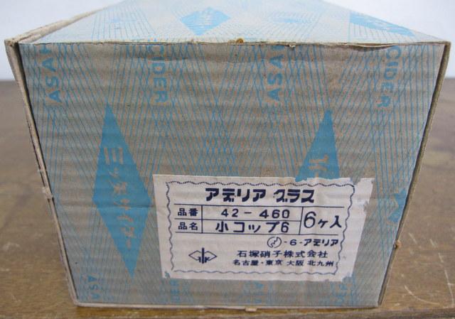 アサヒビール 三ツ矢サイダーのロゴ入りアデリアグラス 6個セット