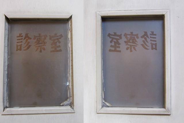 古い診察室のドア