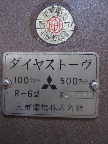 EH002  三菱電機 電気ストーブ ダイヤストーヴ