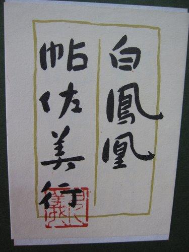 帖佐美行 文化勲章受章 彫金額「白鳳凰」