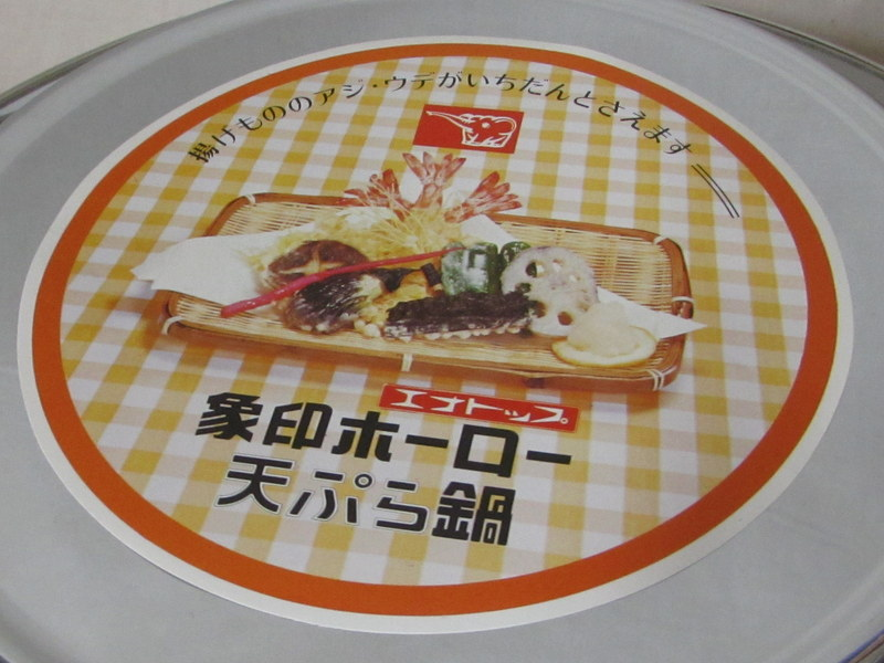 RP035 象印 ホーロー 天ぷら鍋 エナトップ