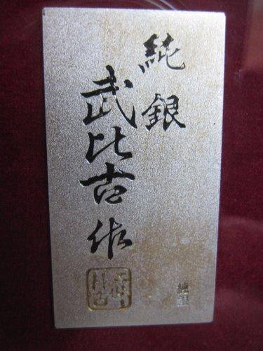 純銀額 扇(松竹梅) 武比古作