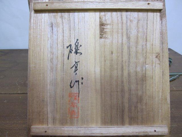 河本礫亭 花瓶 青華桐竹唐草紋