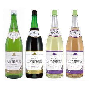 【セットでお得】大和葡萄園(一升瓶ワイン)4本セット