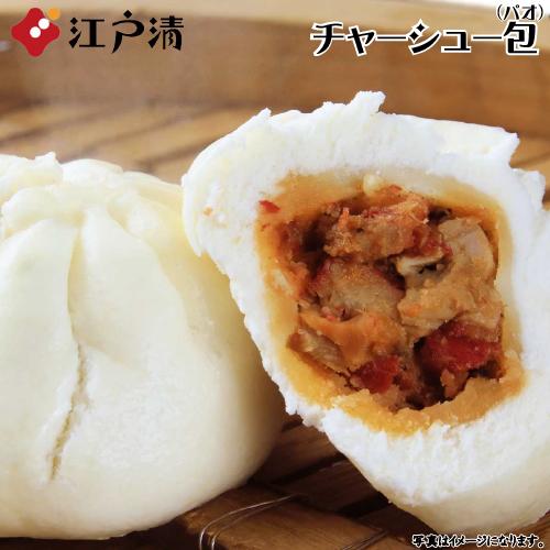 【チャーシュー包(パオ)】備長炭で丁寧に焼いた焼豚入