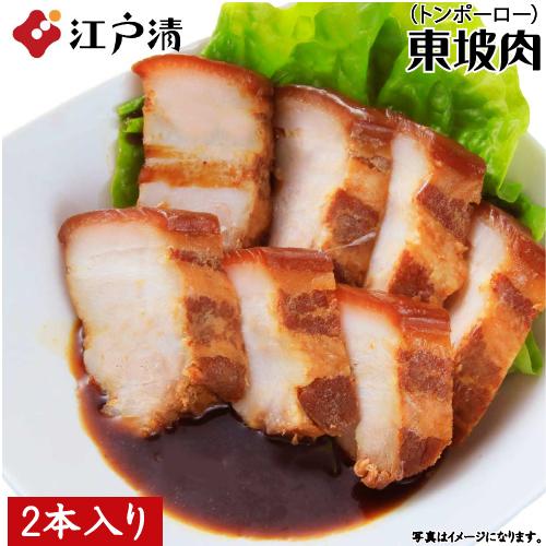 【東坡肉(トンポーロー)】(進物箱入り)