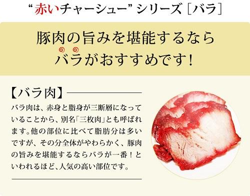 チャーシュー(バラ200g)~焼豚~※配送日注意事項有