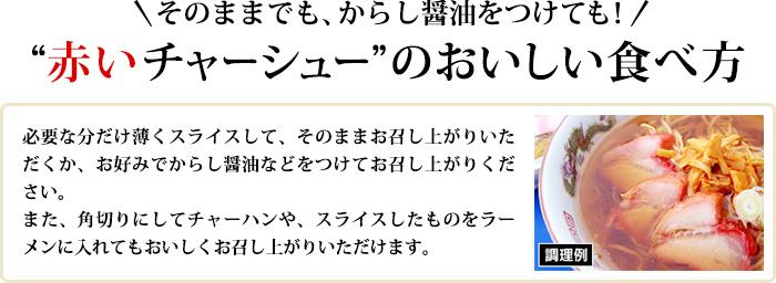 チャーシュー(ロース400g)~焼豚~※配送日注意事項有