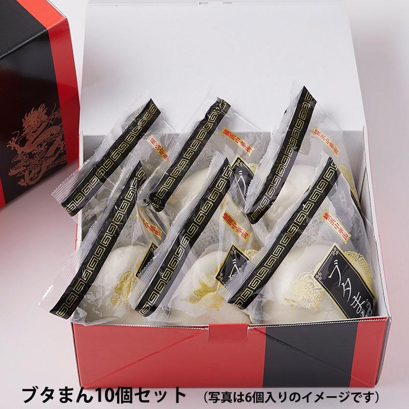 ブタまん10個(化粧箱付き)