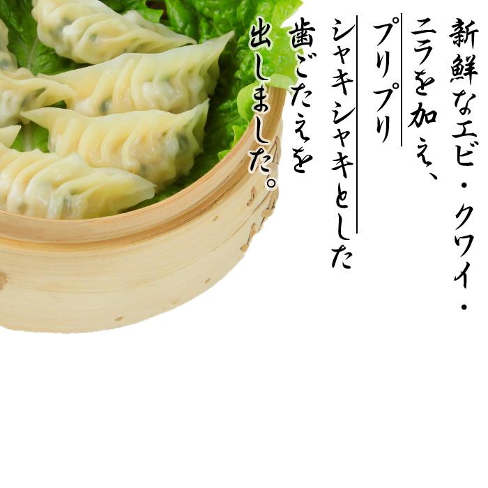 ロイヤルエビ餃子 (1箱12個入)