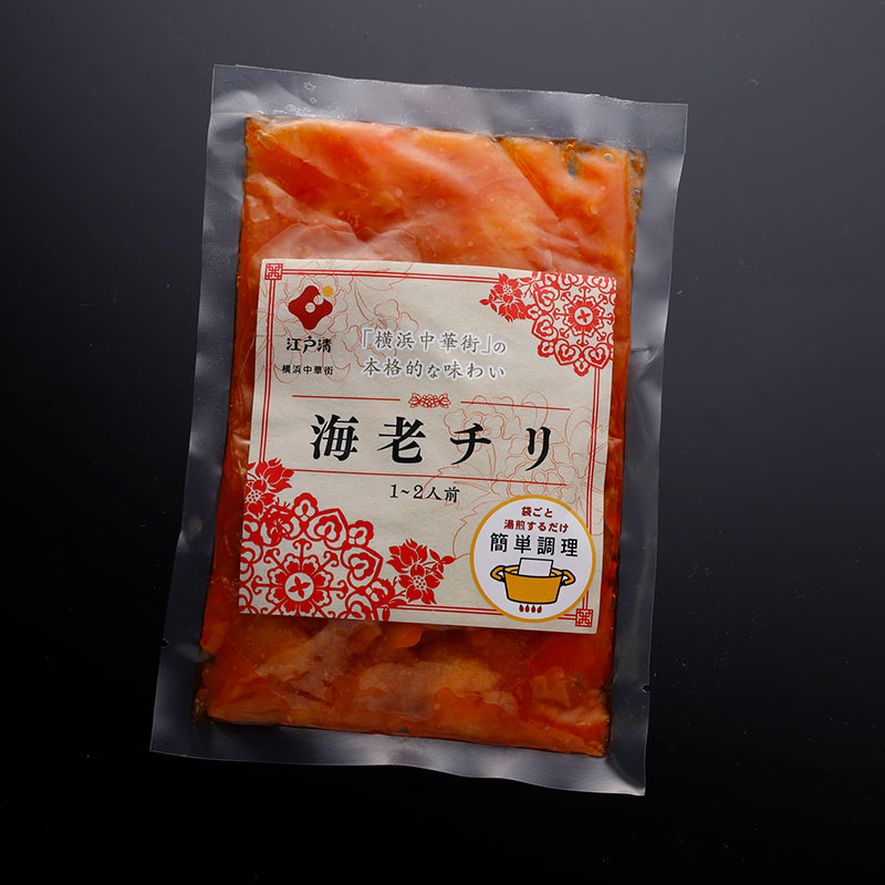 おうちで味わう中華街シリーズ~海老チリ