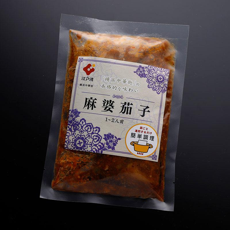 おうちで味わう中華街シリーズ~麻婆茄子
