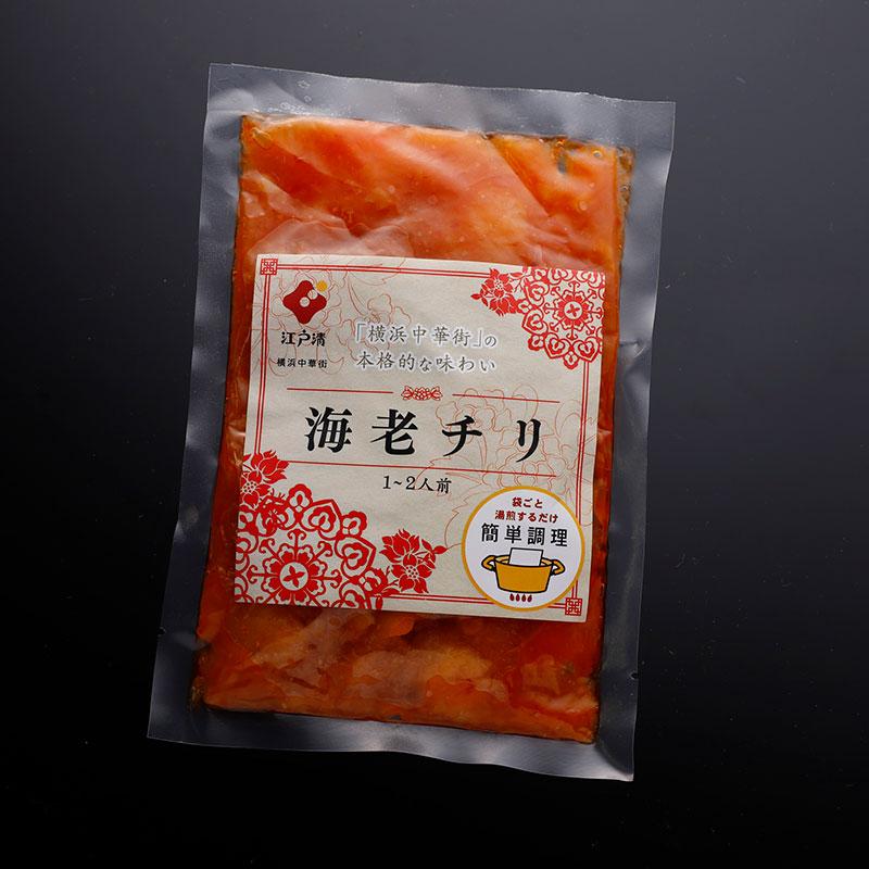 おうち時間応援セット1 【中華風キーマカレー2パックプレゼント中!】