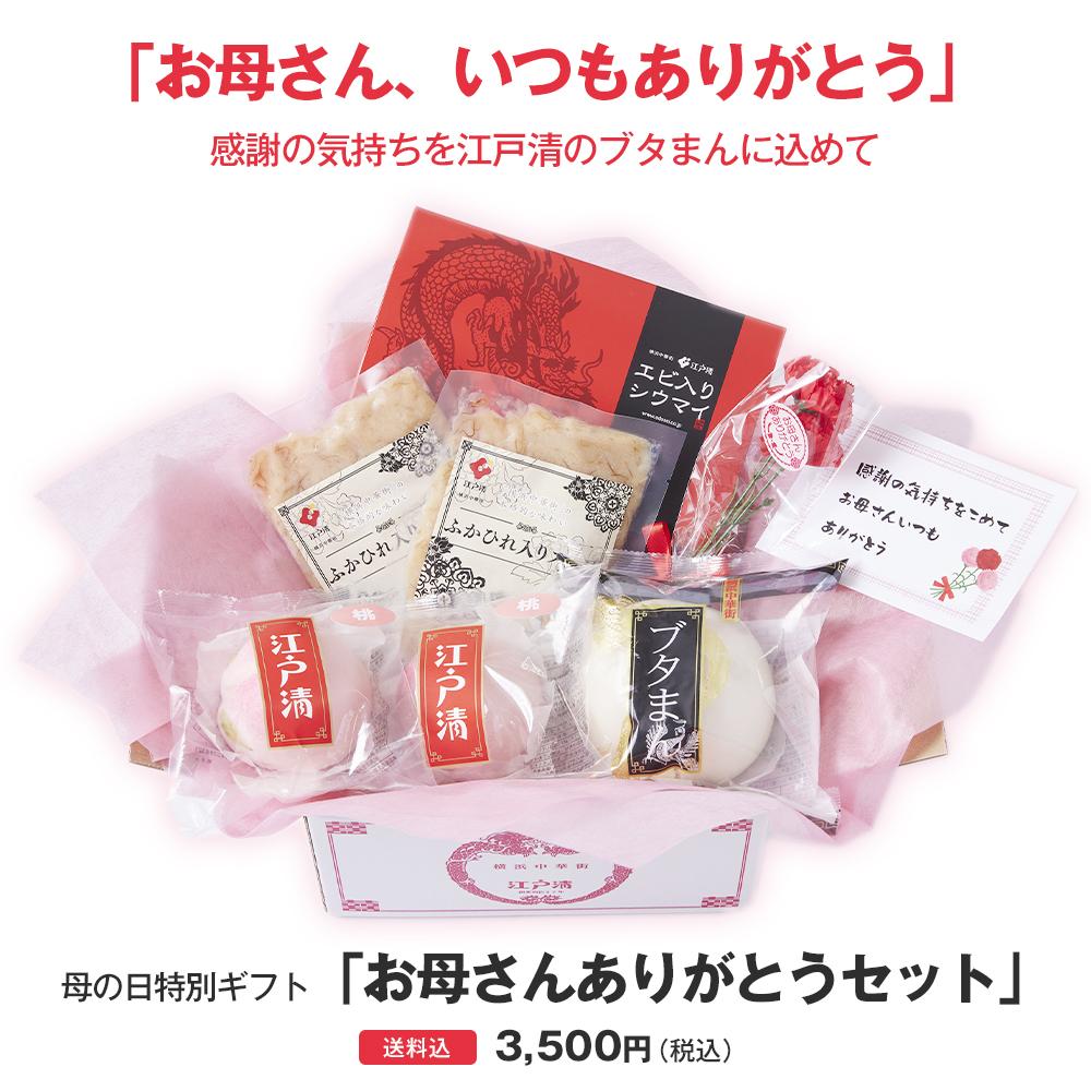 【遅れてごめんね お母さんありがとうBセット】 お肉でスタミナ!フカヒレでお肌ツヤツヤ!桃まんじゅうで縁起良く!母の日ラッピング ◆送料無料◆選べるオリジナルメッセージカード付◆
