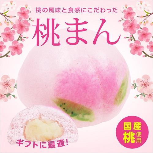 【桃まん】白桃あんが楽しめる見た目もかわいいお饅頭