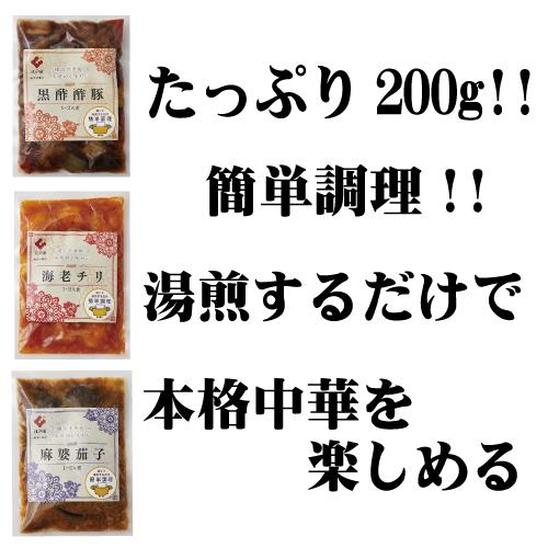 【おうちで味わう中華街シリーズ】 海老チリ たっぷり200g!!
