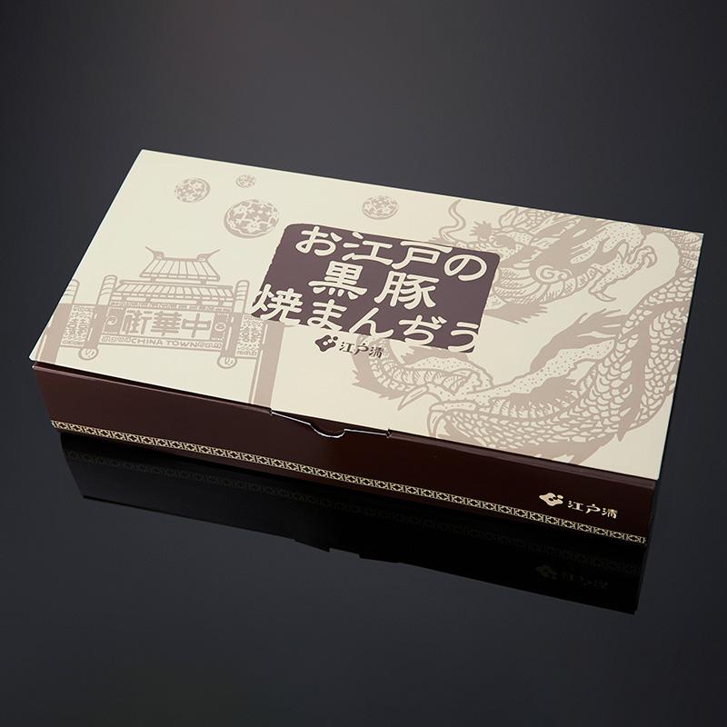 お江戸の黒豚焼まんぢう(1箱10個入)~お江戸シリーズ