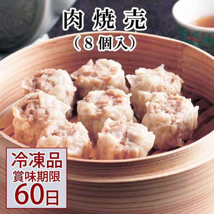 ★肉焼売(8ヶ入) 冷凍 焼売 聘珍樓点心