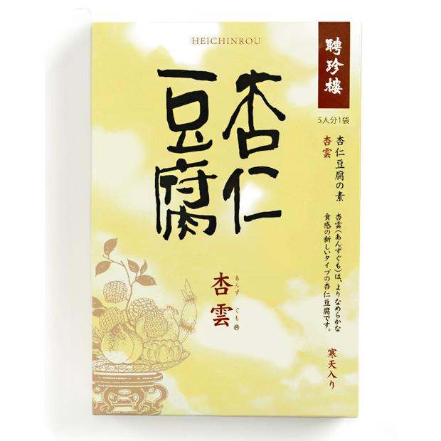 ●杏仁豆腐杏雲(アンズグモ) 聘珍樓 デザートの素