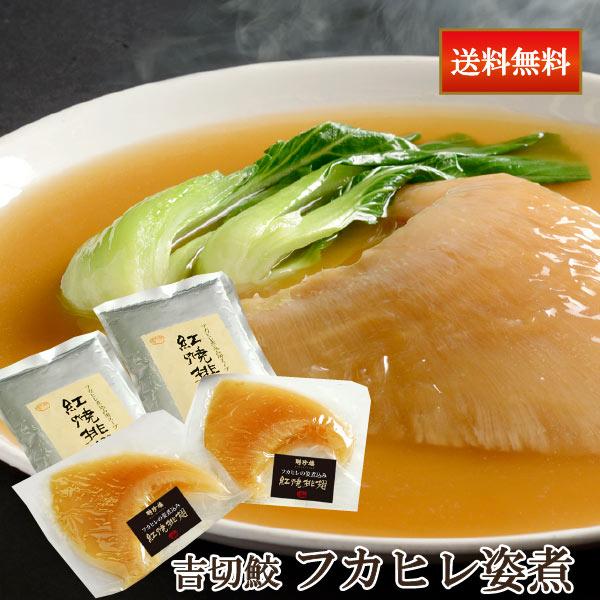 ●吉切鮫フカヒレの姿煮(化粧箱入)F2 176g以上×2枚 煮込みスープ付きギフト(飲茶・ふかひれ・聘珍樓)
