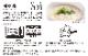 ●白粥 お粥屋さんがリニューアル 聘珍樓のお粥(おかゆ)