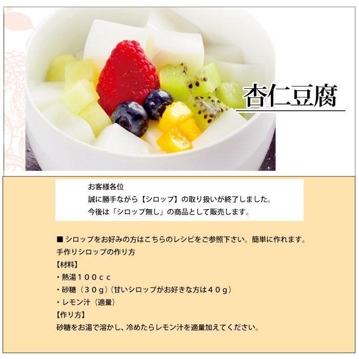 ●杏仁豆腐の素(W) 聘珍樓 デザートの素
