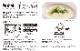 ●干貝入り粥 お粥屋さんがリニューアル 聘珍樓のお粥(おかゆ)