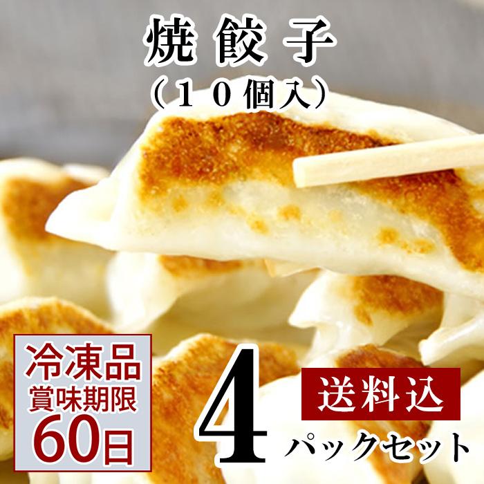 ★焼餃子(大) 10ヶ入  冷凍【4パックセット】 【WEB限定】送料込 聘珍樓点心