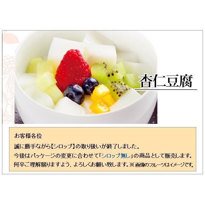 ●杏仁豆腐の素(S)  聘珍樓 デザートの素