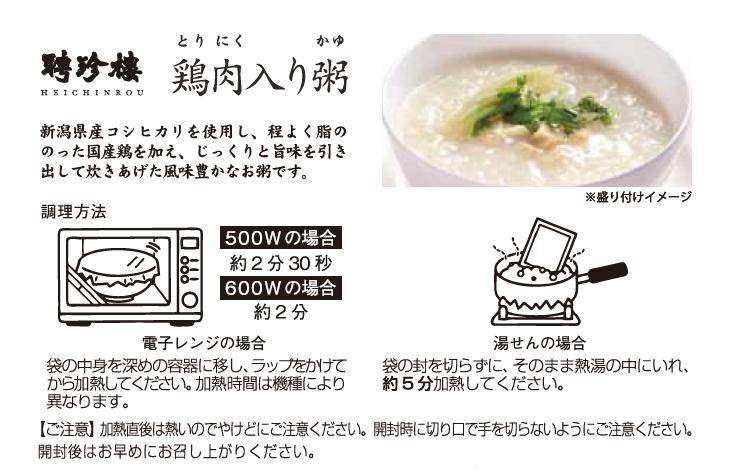 ●鶏肉入り粥 お粥屋さんがリニューアル 聘珍樓のお粥(おかゆ)