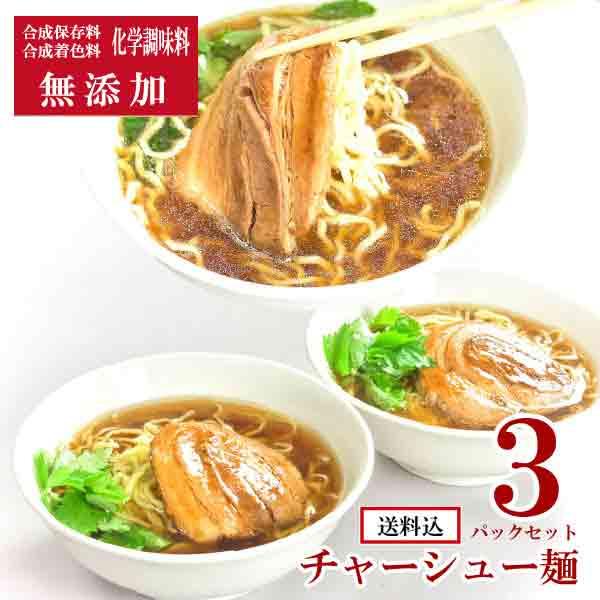 ◆聘珍樓 チャーシュー麺 M7(3パックセット)送料込 インターネット限定
