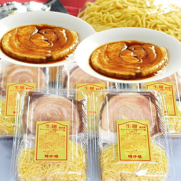 ◆聘珍樓 チャーシュー麺 M7(5パックセット)送料込 インターネット限定
