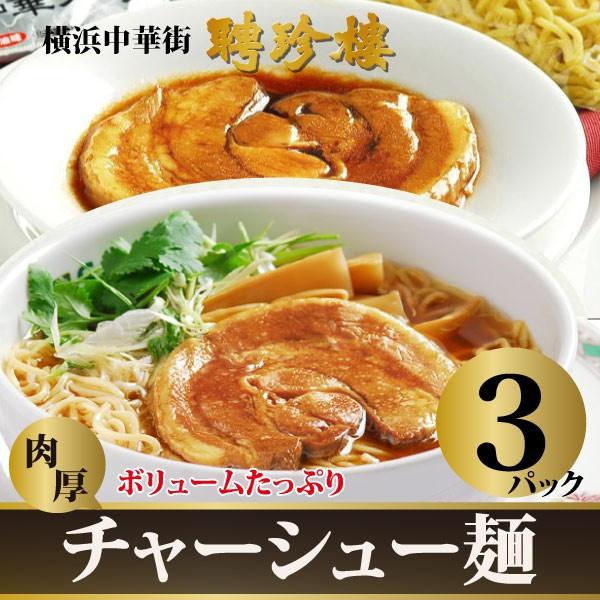 ★聘珍樓 チャーシュー麺 【冷凍】 M7(3パックセット) 送料込 WEB限定