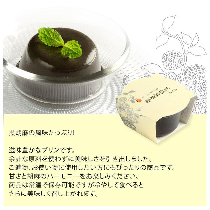 ●HDS−6 新プリン6個入セット カップデザートセット カッププリン