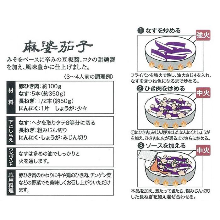 ●麻婆茄子(マーボナス) 聘珍樓 シェフシリーズ