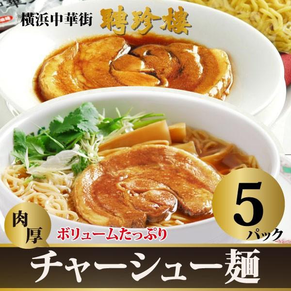 ★聘珍樓 チャーシュー麺 【冷凍】M7(5パックセット) 送料込 WEB限定