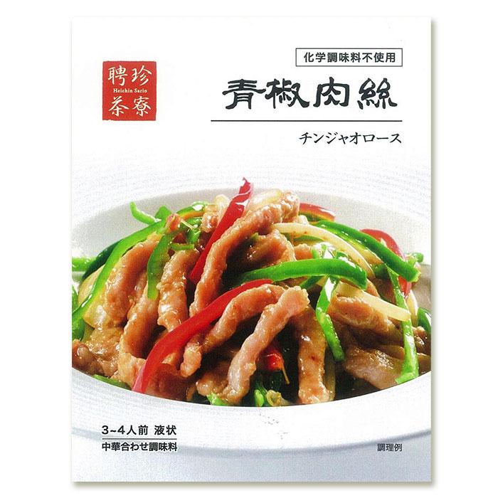 ●青椒肉絲(チンジャオロース) 聘珍樓 シェフシリーズ